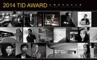 2014台灣室內設計大獎得獎作品展覽