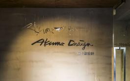 【辦公空間】AKUMA DESIGN