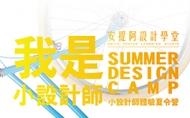 台南安提阿設計學堂,大人小孩的設計體驗天地