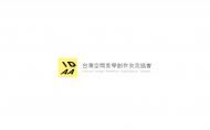 【IDAA 台灣空間美學創作交流協會】成就別人夢想的英雄