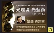 台灣空間美學交流協會105年度聯合教育例會-光環境.光藝術 
