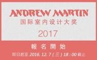 2017 Andrew Martin 國際室內設計大獎