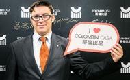 經典義式家居美學席捲來台 專訪:【Colombini CASA 哥倫比尼】亞太地區業務經理 Mr. Carlo Vicchi