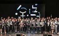 2016金點設計獎「年度最佳設計獎」名單揭曉