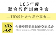 【IDAA台灣空間美學協會】12月14日TID設計大獎作品分享會即將舉辦!
