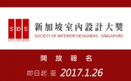 2016 新加坡室內設計大賽Singapore Interior Design Awards