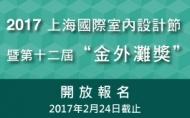 """2017 上海國際室內設計節暨第十二屆""""金外灘獎"""""""