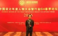 【伊歐探索空間設計 鄭又銘】2016-2017 中國設計年度人物大會