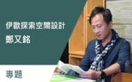 【伊歐探索空間設計 鄭又銘】台灣V.S. 義大利:藝術思維的剖白 專題