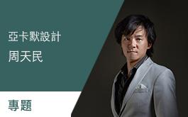 【亞卡默設計 周天民】 品一口咖啡 賞一番設計 AKUMA CACA 複合式餐飲 專題