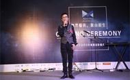 【鎵酲設計 張顥瀚】2017廣州無界象國際設計公司 開業活動特別報導