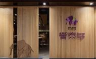 【伊歐探索空間設計 鄭又銘】第七屆中國國際空間設計大賽 獲獎特別報導