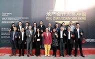 【全榜單發佈】2016-2017第三屆地產設計大獎.中國年度榜單揭曉
