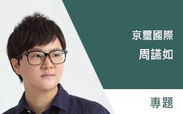 【京璽國際 周讌如】2017米蘭家具展 參訪活動特別報導 專題