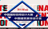 【橙采國際 李沛瑩】第七屆中國國際空間設計大賽 獲獎特別報導
