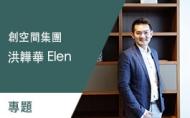 【創空間 洪韡華Elen】市場機制:探討設計領域中的垂直整合 專題