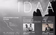 2017 IDAA 6月例會講堂活動