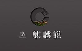 2017【陳設中國·晶麒麟獎】麒麟說論壇 現場報導