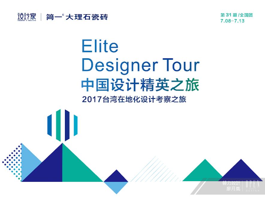 【磐力設計 廖月凰】2017中國設計菁英之旅 台灣在地化設計論壇 活動報導