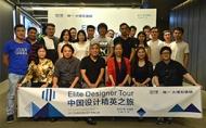 【大涵國際 趙東洲】2017中國設計菁英之旅 台灣在地化設計論壇 活動報導