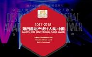 2017-2018 地產設計大獎·中國 開始受理報名,心動不如馬上行動!