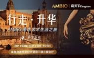 【大涵國際 趙東洲】AMBIO美生藝術生活之旅 特別報導