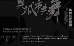 2017台灣設計展「與城市共舞─街角裝置藝術」