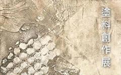 【IDAA 台灣空間美學創作交流協會】novacolor 塗料創作展