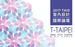 2017 TAID室內設計國際論壇 10月20日用智慧與科技點爆設計未來趨勢