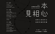 2017台灣室內設計週 為華人找回本心 為設計創新思維