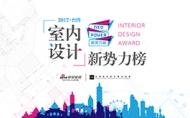 大消息!第二屆中國室內設計新勢力(臺灣榜)入圍名單出爐