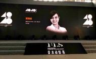 【權磐空間設計 Ting 黃育廷】榮獲2017-2018中國設計傑出青年年度盛典 特別報導
