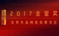 【公告】2017金堂獎網路投票階段開跑,快來支持心目中最棒的作品吧!