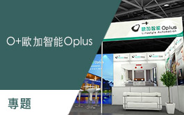 【O+歐加智能™ Oplus】台北國際建築建材暨產品展 智能應用創新實力 專題