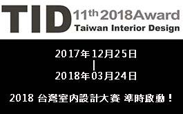 2018 TID AWARD 第十一屆台灣室內設計大賽 準時啟動!