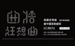 「曲牆狂想曲」設計對話論壇 2017年12月30日精彩登場