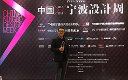 【元澤設計 張祐銓】2017中國寧波室內設計高峰論壇 活動報導