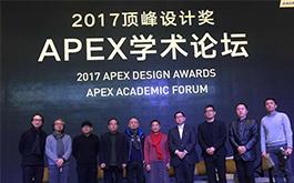 【元澤設計】2017頂峰設計獎APEX學術論壇特邀嘉賓 張祐銓重磅來襲碰撞設計火花