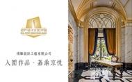 【璟滕設計 王麗慧】榮獲2017-2018地產設計大獎.中國入圍特別報導