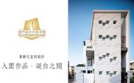 【黃靜文室內設計 黃靜文】榮獲2017-2018地產設計大獎.中國入圍特別報導