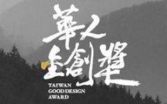 2018 Award Taiwan Good Design 華人金創獎 報名全面開跑囉!