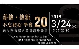 2018兩岸四地室內設計高峰論壇——薪傳.傳新.不忘初心