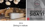 【九號設計】2017新加坡設計大獎一躍摘銅 李東燦超群設計獲高度評價