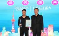 【由里設計】2018金外灘獎表現出眾 傅瓊慧、李肯喜獲設計雙獎