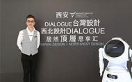 【無界象國際設計 張顥瀚】「台灣設計・西北設計 居然頂層思享匯」 擔任重磅嘉賓征服全場