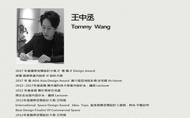 蘇州奧英設計營造(徐曉明) ✕台灣WID建築.室內設計事務所(王中丞)