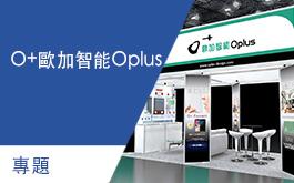 【O+歐加智能™ Oplus】2018 SMAHome展 創新技術提升居家照明便利性 專題
