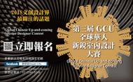 第三屆GCU全球華人新銳室內設計大賽報名開始