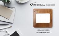 【O+歐加智能™ Oplus】直覺式無線情境開關 玩轉智能化質感生活