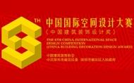 【黃靜文室內設計 黃靜文】第八屆中國國際空間設計大賽 一舉攬獲年度創新作品獎